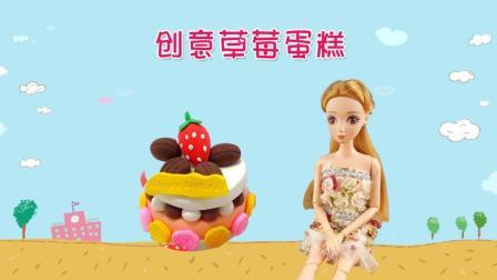 益起玩奇趣屋手工乐园 创意儿童手工DIY多层草莓蛋糕教程,小朋友们快点拿出超轻粘土玩具一起玩吧