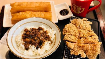 S06E68#永和大王【尬脆鸡排+喷香卤肉FUN套餐】体验报告【小达达】吃遍上海