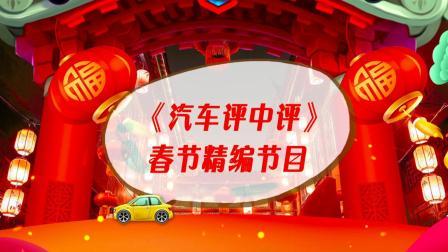 春节精编节目来袭 往期精彩一网打尽