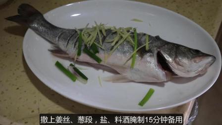 想知道海鲈鱼怎么做好吃吗? 看看厨子的方法, 是否觉得有些不一样