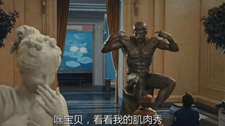 博物馆奇妙夜: 思想者雕塑开口说话了, 说话还那么搞笑