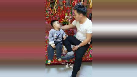 老爸让儿子造句, 熊孩子的神回复, 直接笑喷