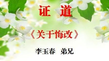 《关于悔改》_李玉春弟兄2018年证道
