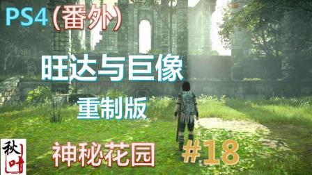 【旺达与巨像重制】PS4(完结)