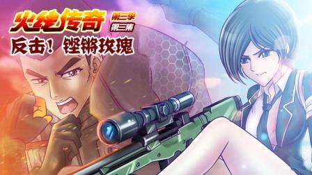 【火线传奇第三季】03 反击!铿锵玫瑰