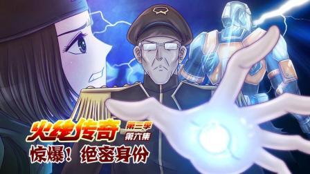 【火线传奇第三季】06 惊爆! 绝密身份