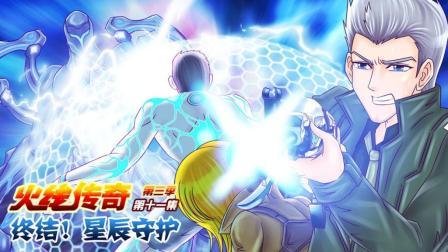【火线传奇第三季】11 终结! 星辰守护