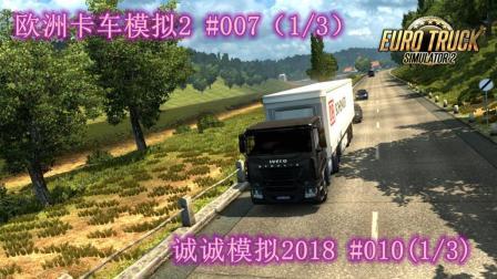 【诚诚模拟2018】欧洲卡车模拟2  罗马尼亚布加勒斯特-吉尔 #007(1/3) 全 #010(1/3)
