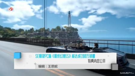SE期望PC版《最终幻想15》能达成200万销量  特典内容公开