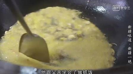 新疆的十全大补饭