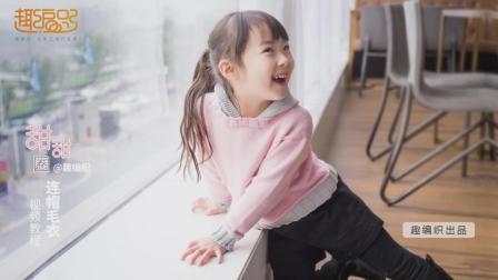 【趣编织第77辑】甜甜圈连帽衫(上)儿童宝宝毛衣棒针编织diy材料包视频教程花样