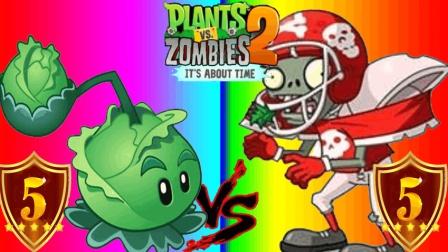 植物大战僵尸2国际版《20级包心菜投手vs橄榄运动员僵尸》