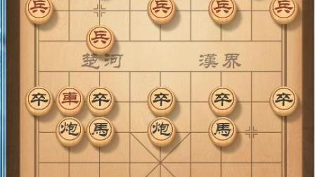 天天象棋, 列手炮【自娱自乐】