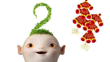 【羞羞的影评245】《捉妖记2》烂成这样, 为啥还有20亿票房?