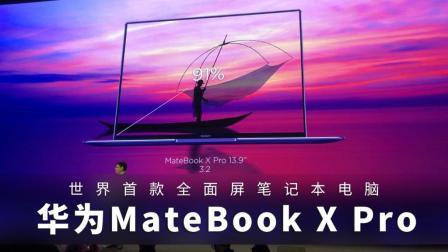 世界首款全面屏笔记本电脑 华为MateBook X Pro