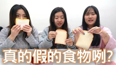 真的假的食物咧 真假食物猜猜乐 土司软软哪个比较好? 好吃的全家软软土司面包 吃货们