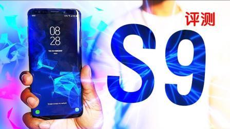 「果粉堂」三星Galaxy S9和S9+ 上手评测 赶超苹果 价格不低