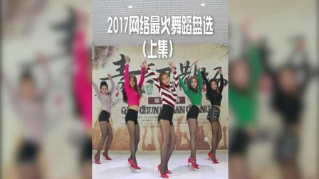 2017网络最火舞蹈盘选(上)
