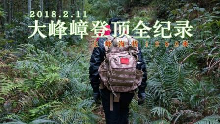 大峰嶂登顶全纪录☆航拍中国★旅行遇见☆