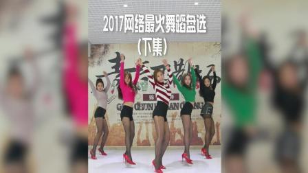 2017网络最火舞蹈盘选(下)