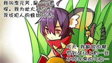 王者荣耀: 元芳发现主宰被偷去喊狄仁杰 狄仁杰说了这个元芳瞬间石化