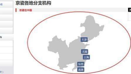 日企官网地图抹去大半中国