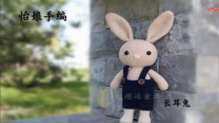 怡娘手编第82集--长耳朵兔上