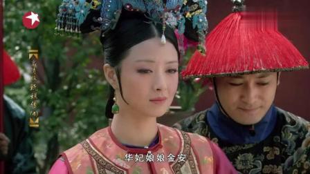 甄嬛传: 华妃嫉妒沈眉庄, 她宫里的菊花都瞬间消失了, 真可怕