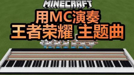 【纸鱼】用MC演奏 王者荣耀 主题曲-我的世界Minecraft