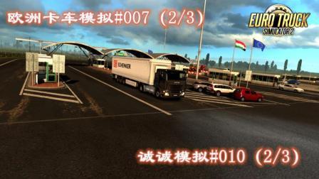 【诚诚模拟2018】欧洲卡车模拟2  布加勒斯特-吉尔 #007(2/3) 全 #010(2/3)