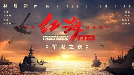 《红海行动》电影插曲 ——  春风的话       !