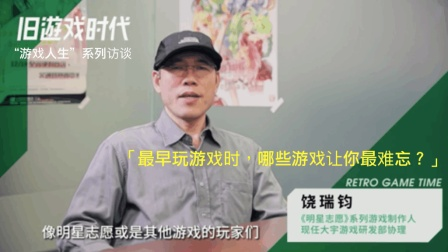 《明星志愿》系列制作人饶瑞钧谈自己最难忘的游戏