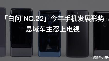 「白问 NO.22」今年手机发展形势 思域车主怒上电视