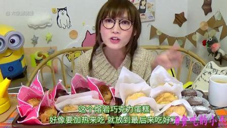 小杰搬运 日本 美女大胃王 木下佑香 吃播 熔岩蛋糕
