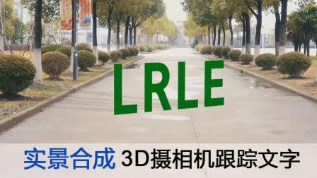 ae文字特效实景合成 3D摄相机镜头跟踪文字