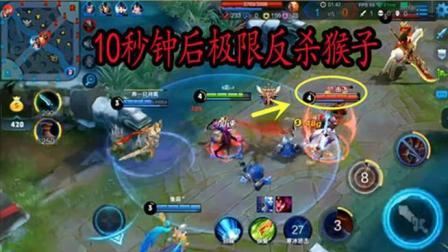 王者荣耀: 张大仙玩百里玄策丝血反杀猴子, 这一波操作太极限了