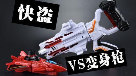 【超练场】警察战队VS快盗战队 DX 鲁邦连者 VS变身枪
