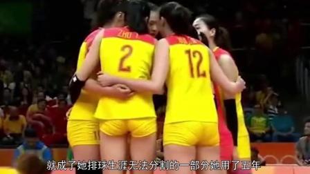 中国女排里约夺冠有多难? 7颗钢钉, 二次心脏手术, 她付出了全部