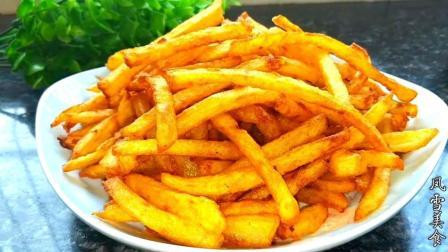 正宗美味的薯条做法, 在家就能做出肯德基一样美味的香脆薯条!