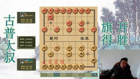 中国象棋实战: 后手顺炮直车对横车,对手对我走套路棋炮二退一