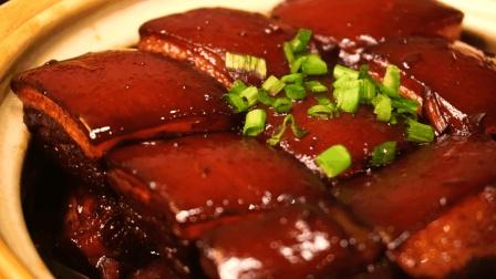 红烧肉最经典的做法! 35年老师傅配方都告诉你, 轻易不外传!