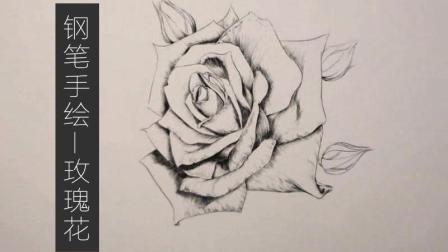 【钢笔手绘示范】论如何追女孩子-首先你要学会撩妹技巧之手绘玫瑰花! ! 【艺森·合尚教育】