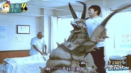 四川方言: 怪兽打王者荣耀伤筋动骨, 去找大师按摩, 笑的肚儿痛!