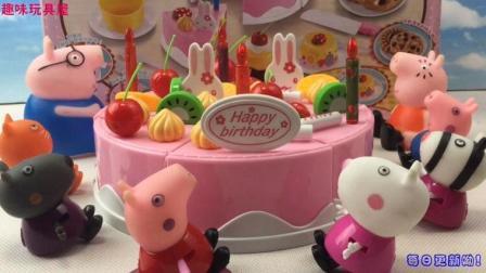 趣味玩具小猪佩奇玩具 第一季 粉红佩佩猪吃生日蛋糕过家家亲子玩具游戏  吃生日蛋糕过家家玩具游戏
