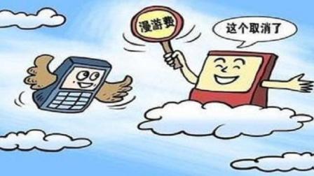 好消息!手机流量漫游费今年将取消,三大运营商价格战即将打响!
