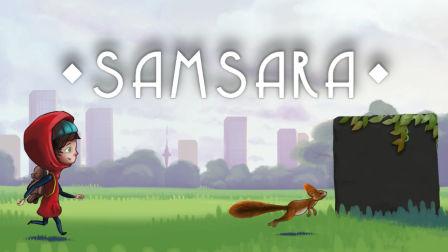 【大橙子】小红帽误入迷失森林[Samsara]轮回解谜试玩