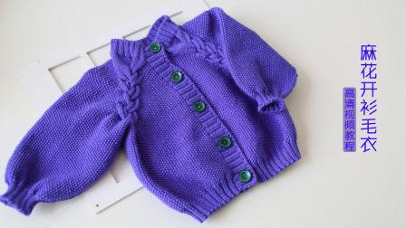 第202集麻花开衫毛衣(下)小辛娜娜棒针编织宝宝开衫毛衣