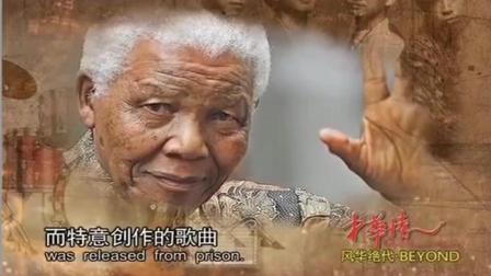 这首歌是黄家驹专为黑人领袖出狱而作, 多年后曼德拉听后潸然泪下