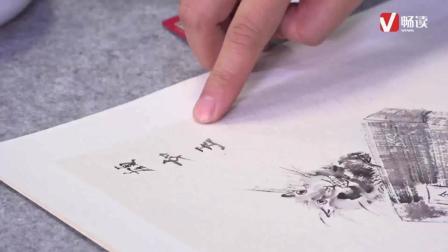 一起画吧—耕读勤学行知路03