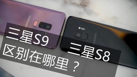 三星S9真机比S8有哪些升级 全方位对比 看完就懂了